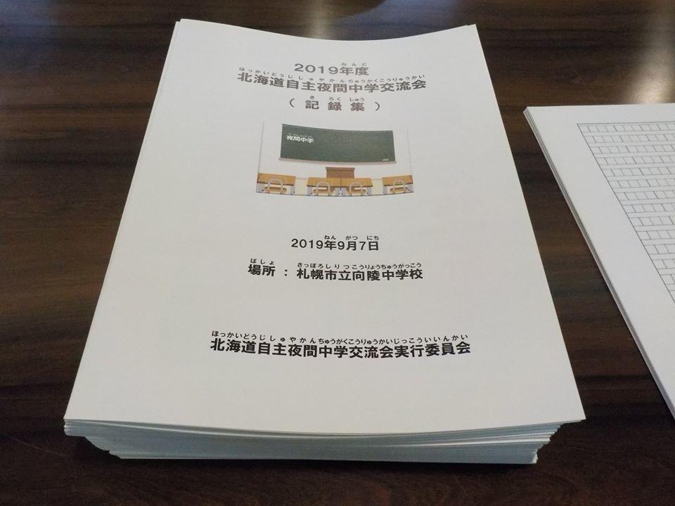 2020年1月14日(火)今年最初の学習会_f0202120_08412000.jpg