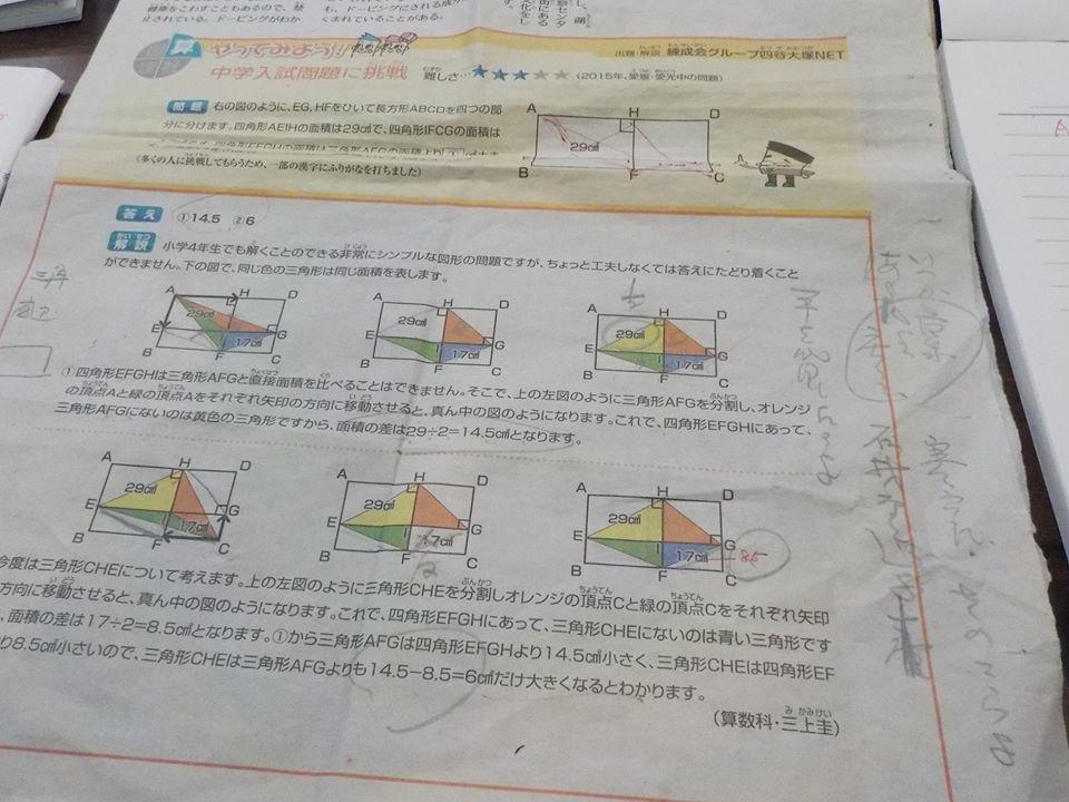 2020年1月14日(火)今年最初の学習会_f0202120_08413800.jpg