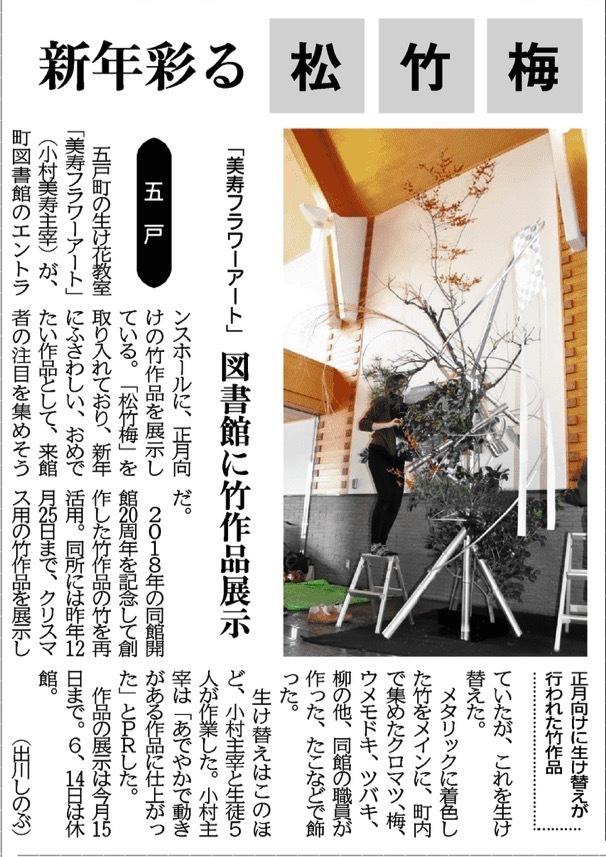 五戸町図書館正月花 ビフォー&アフター_c0165824_21374759.jpg