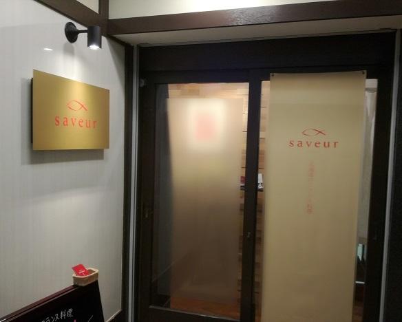 札幌 de フレンチ_b0129725_16295312.jpg
