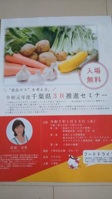 千葉県で講演会_c0124528_16055779.jpg