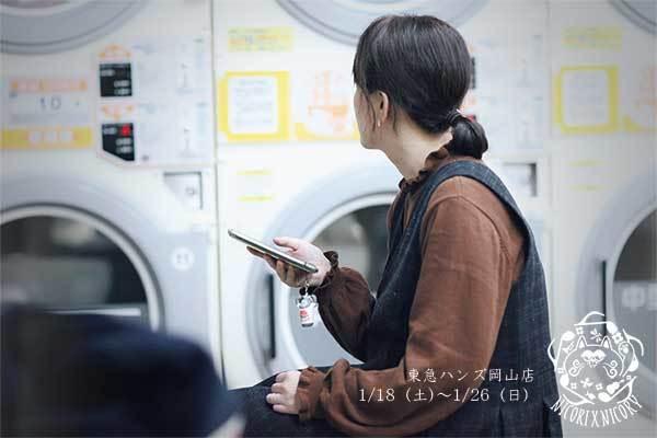 1/18(土)〜1/26(日)は、東急ハンズ岡山店に出店します!_a0129631_08484168.jpg