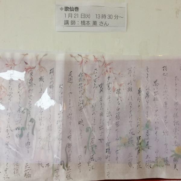 「芭蕉の館」の新年⑤_f0289632_12171893.jpg