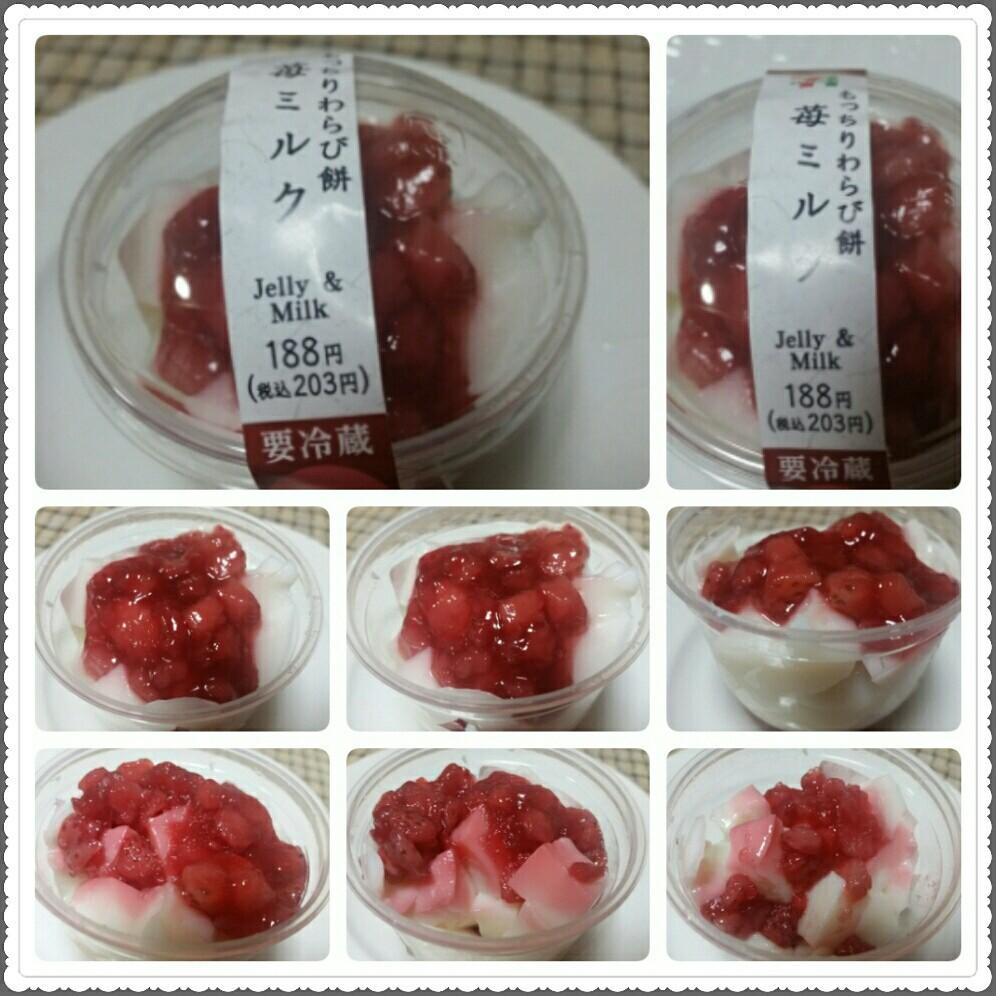 もっちりわらび餅 苺ミルクbyセブンイレブン♪_d0219834_05243320.jpg