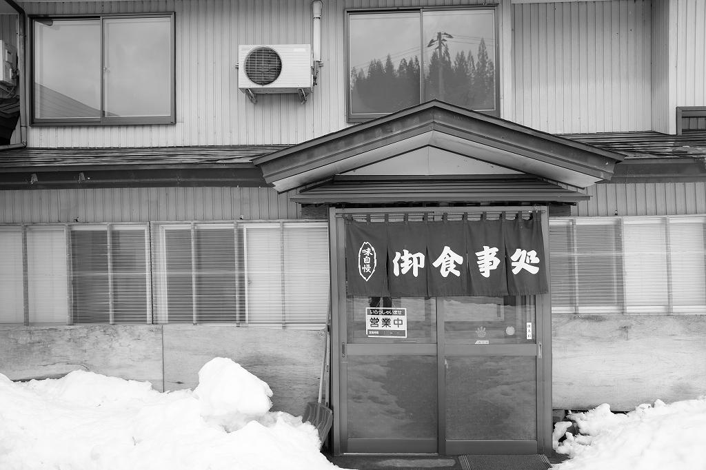 地元の味 秋田 上桧内の定食屋さん_f0050534_18380725.jpg