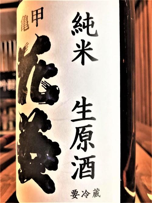 【日本酒】亀甲花菱 仕込み第一号☝純米 無濾過生原酒 若水仕込み 初回限定蔵出し 新酒令和1BY🆕_e0173738_13392688.jpg