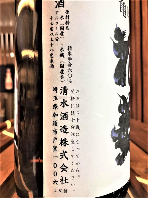 【日本酒】亀甲花菱 仕込み第一号☝純米 無濾過生原酒 若水仕込み 初回限定蔵出し 新酒令和1BY🆕_e0173738_13394662.jpg