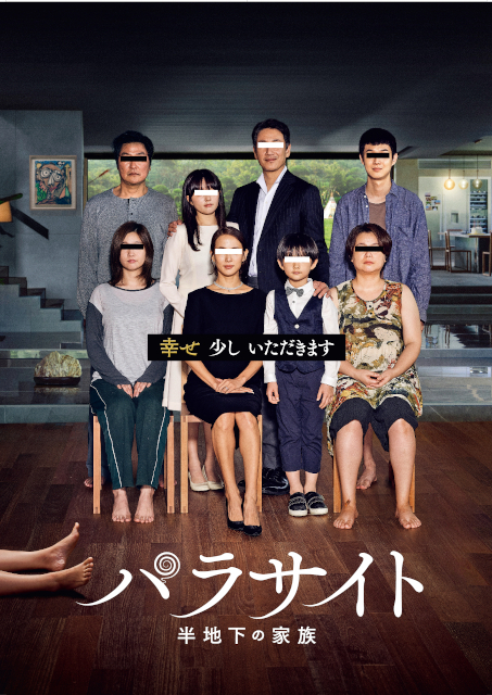 映画「パラサイト 半地下の家族」を観てきました_f0135940_00263825.jpg