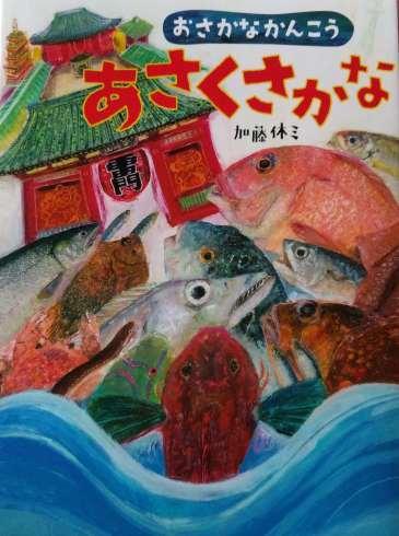 加藤休ミさんの絵本『おさかなかんこう あさくさかな』_a0265743_23430480.jpg