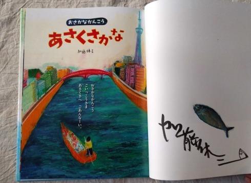 加藤休ミさんの絵本『おさかなかんこう あさくさかな』_a0265743_23431904.jpg