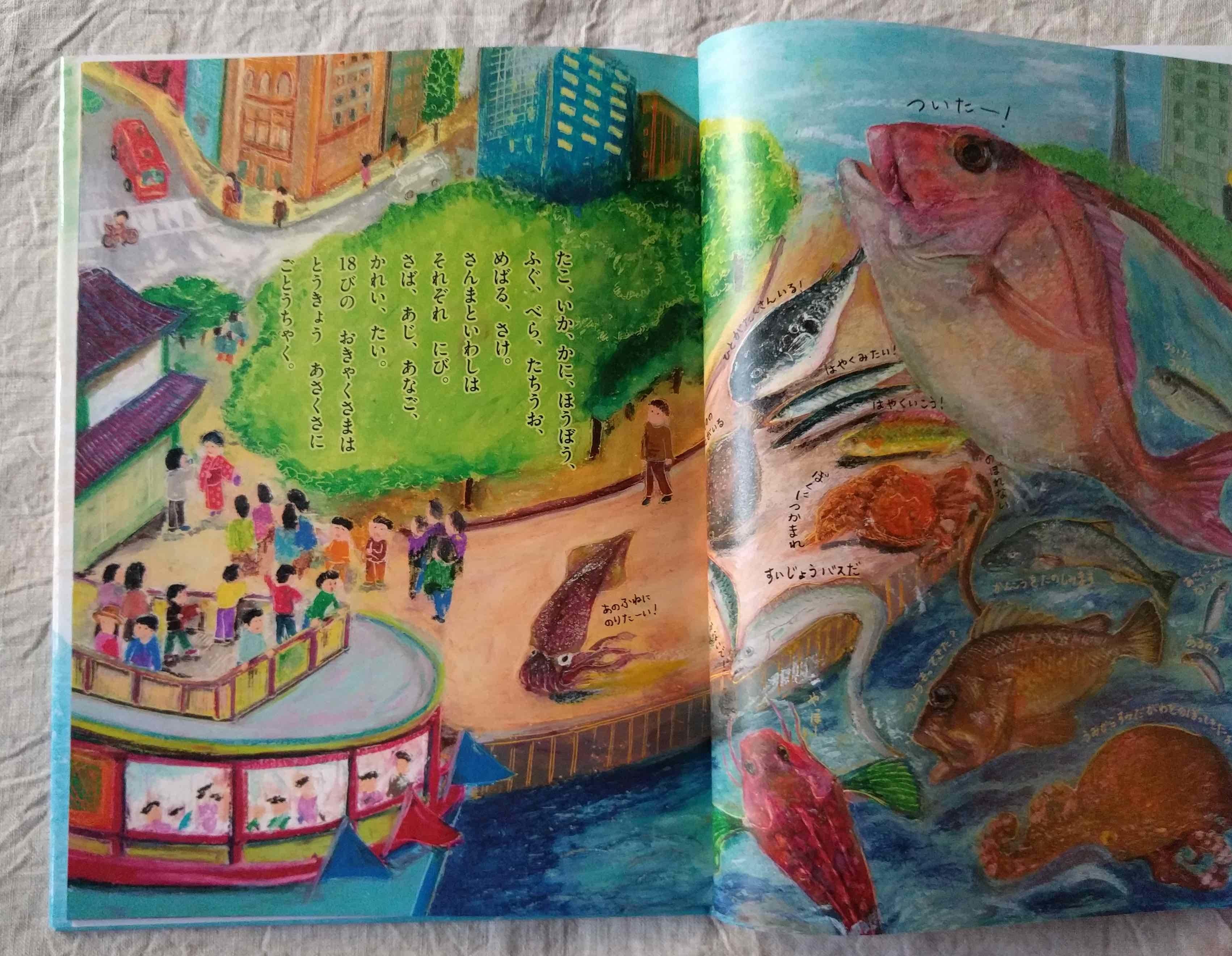 加藤休ミさんの絵本『おさかなかんこう あさくさかな』_a0265743_23445692.jpg