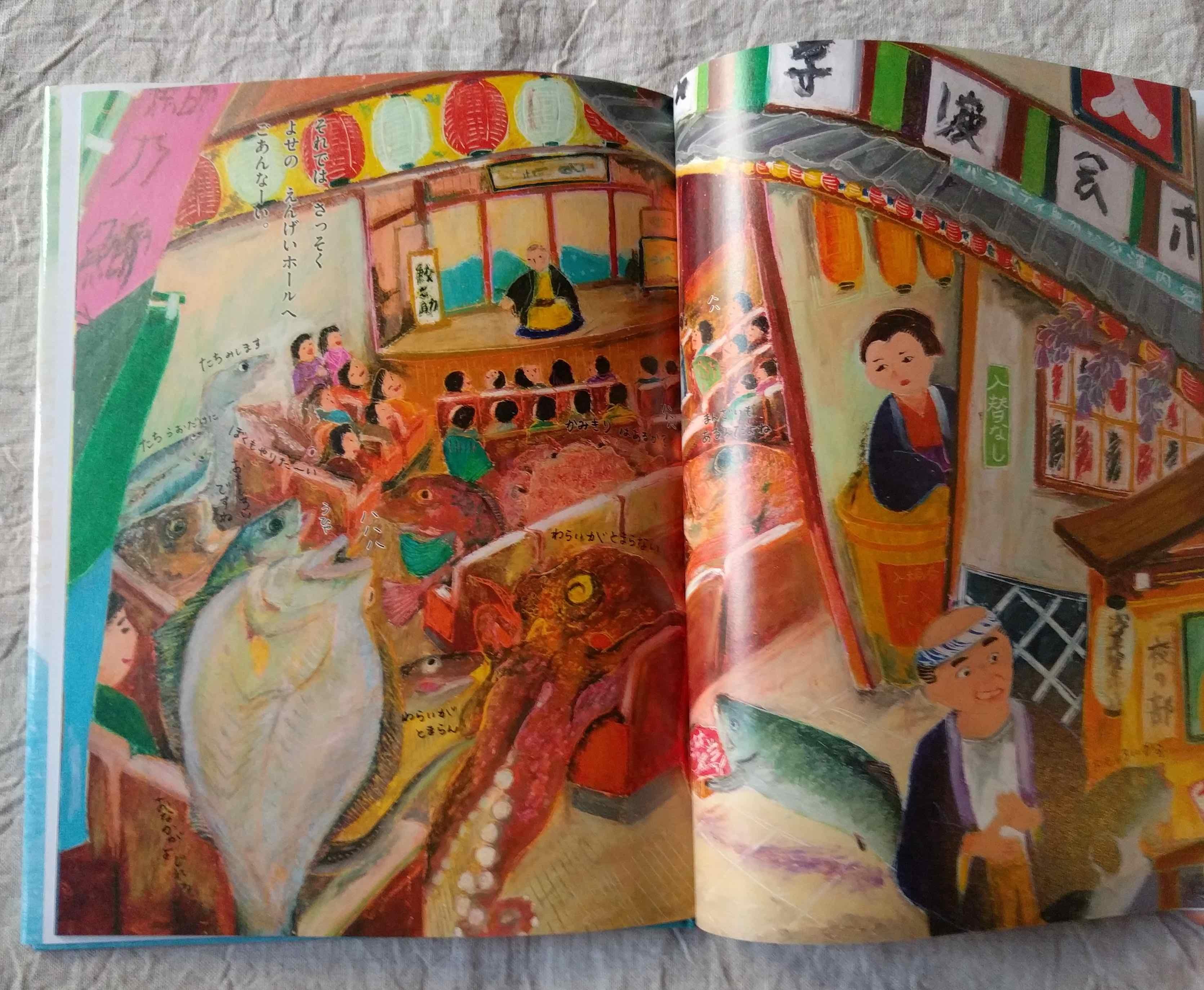 加藤休ミさんの絵本『おさかなかんこう あさくさかな』_a0265743_23450630.jpg