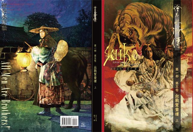 【新書上市!】《繪卷水滸傳 第一部 第五卷》_b0145843_20300723.jpg