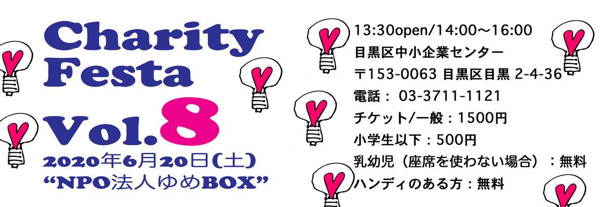 """""""ゆめBOX CharityFesta2020 Vol.8"""" 中止のご案内。_b0303643_09495903.jpg"""