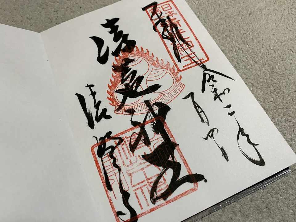 中山寺から奥之院を経由し清荒神へ歩いてみた_e0173645_07313169.jpg