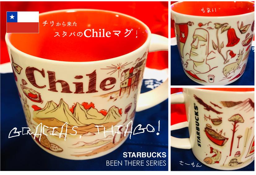 """チリのおみやげ*[STARBUCKS] BEEN THERE SERIES \""""Chile\"""" / スタバのチリ「マグ」 !_d0018646_04145107.jpg"""