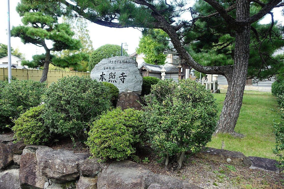 富田御坊 本照寺庭園_c0112559_08041025.jpg