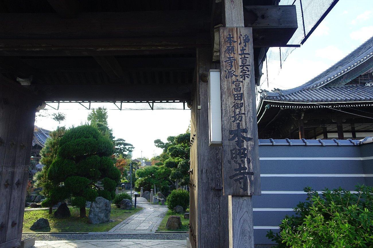富田御坊 本照寺庭園_c0112559_08082922.jpg