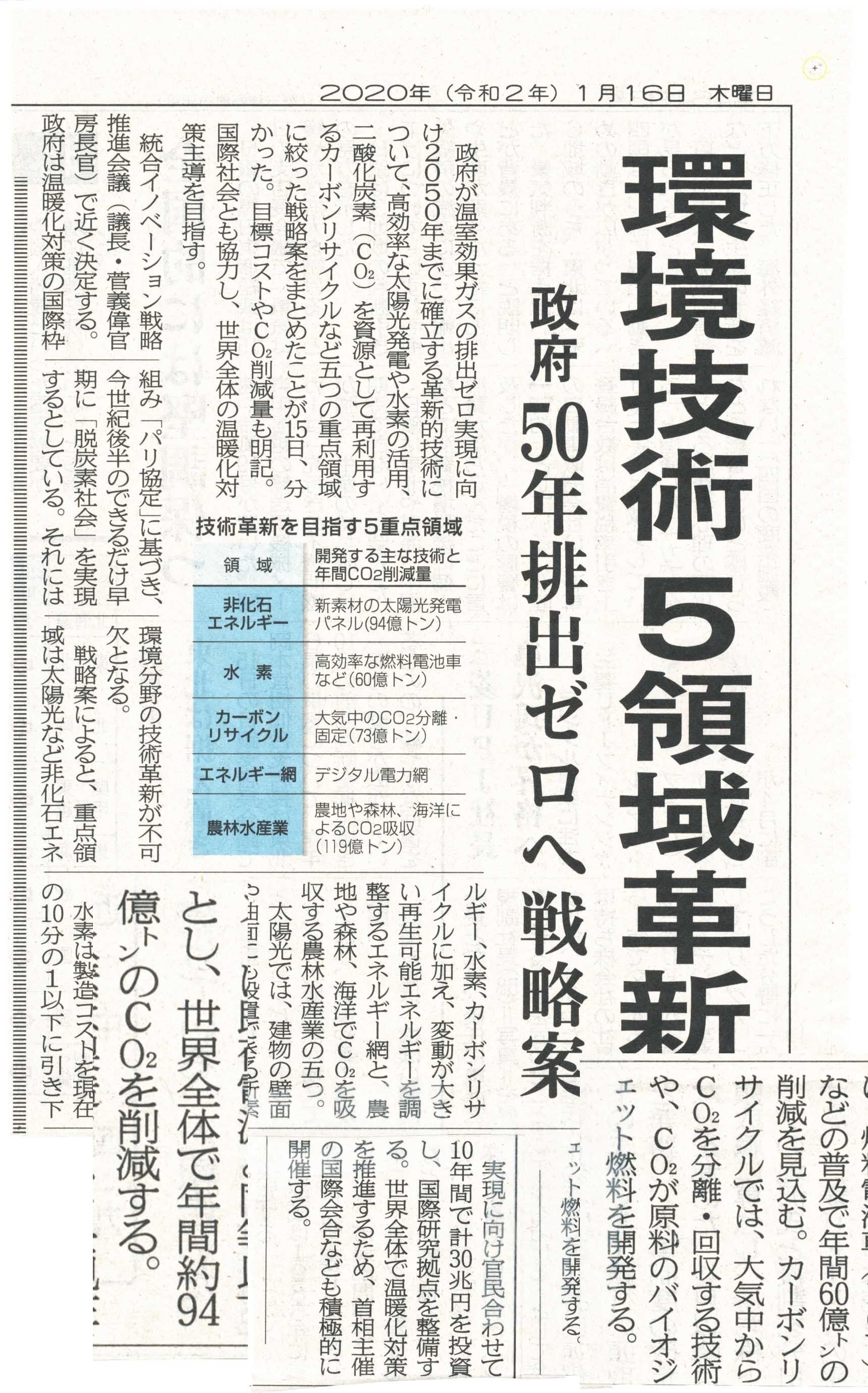東奥日報はやっぱりダメか第2弾,ホンズないのか_e0039759_16331124.jpg