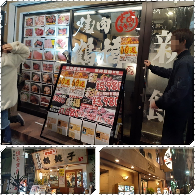 牛一鶴橋本店に・・・_b0236665_19595957.jpg