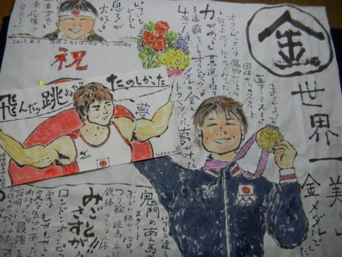 オリンピック絵手紙探しています!_b0124466_10002010.jpg
