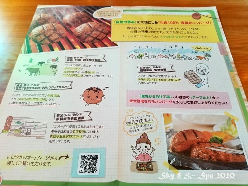 ◆ 肉汁溢れるげんこつハンバーグ「炭焼きレストラン さわやか」へ(2020年1月)_d0316868_21131910.jpg