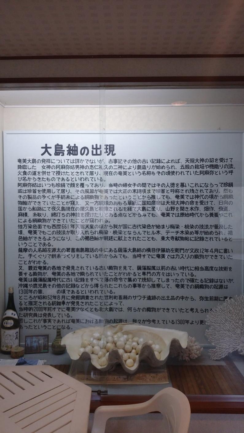 Imore 奄美大島旅行記 Vol.4 大島紬村_c0002171_22281379.jpg