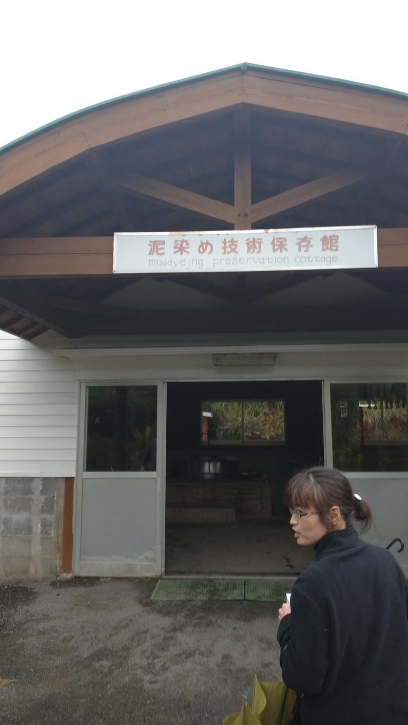 Imore 奄美大島旅行記 Vol.4 大島紬村_c0002171_22331764.jpg