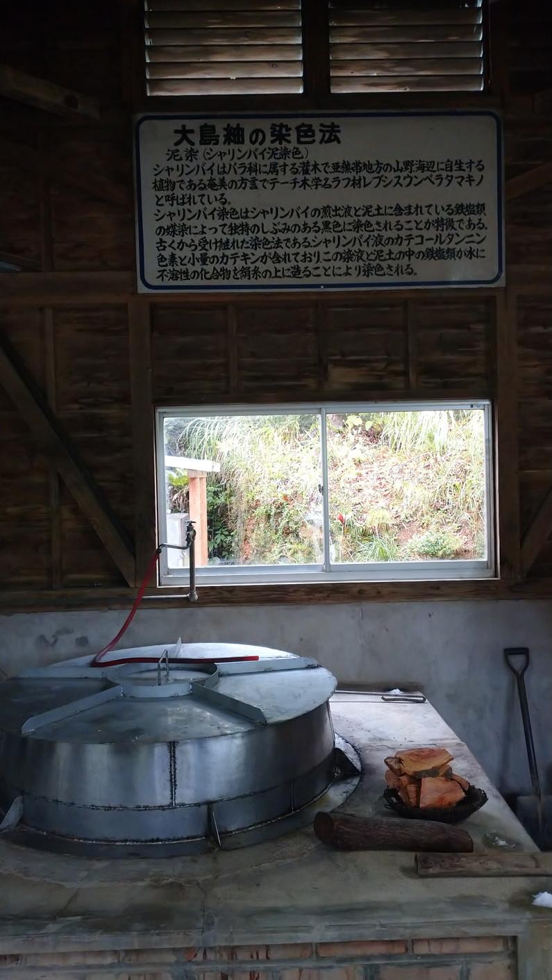 Imore 奄美大島旅行記 Vol.4 大島紬村_c0002171_22351889.jpg