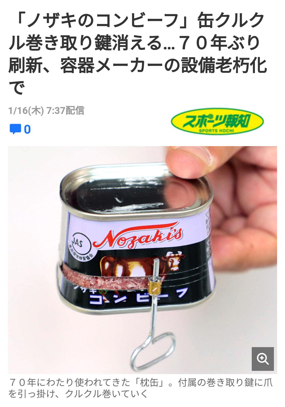 コンビーフの缶_f0145372_08150161.jpg