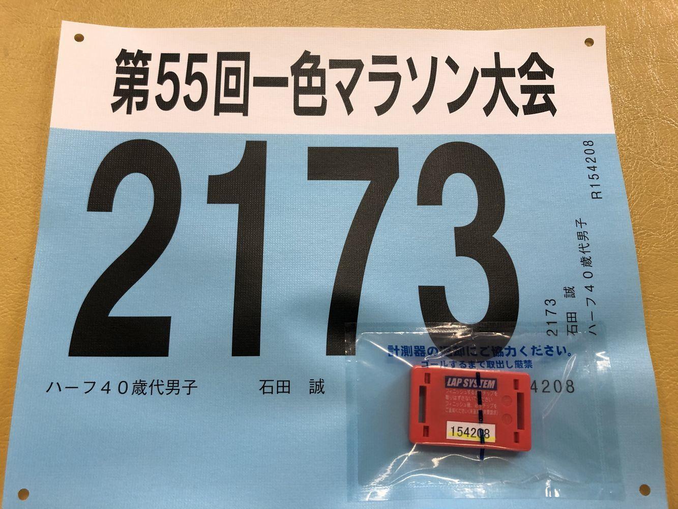 第55回一色マラソン大会_c0234975_09024135.jpg