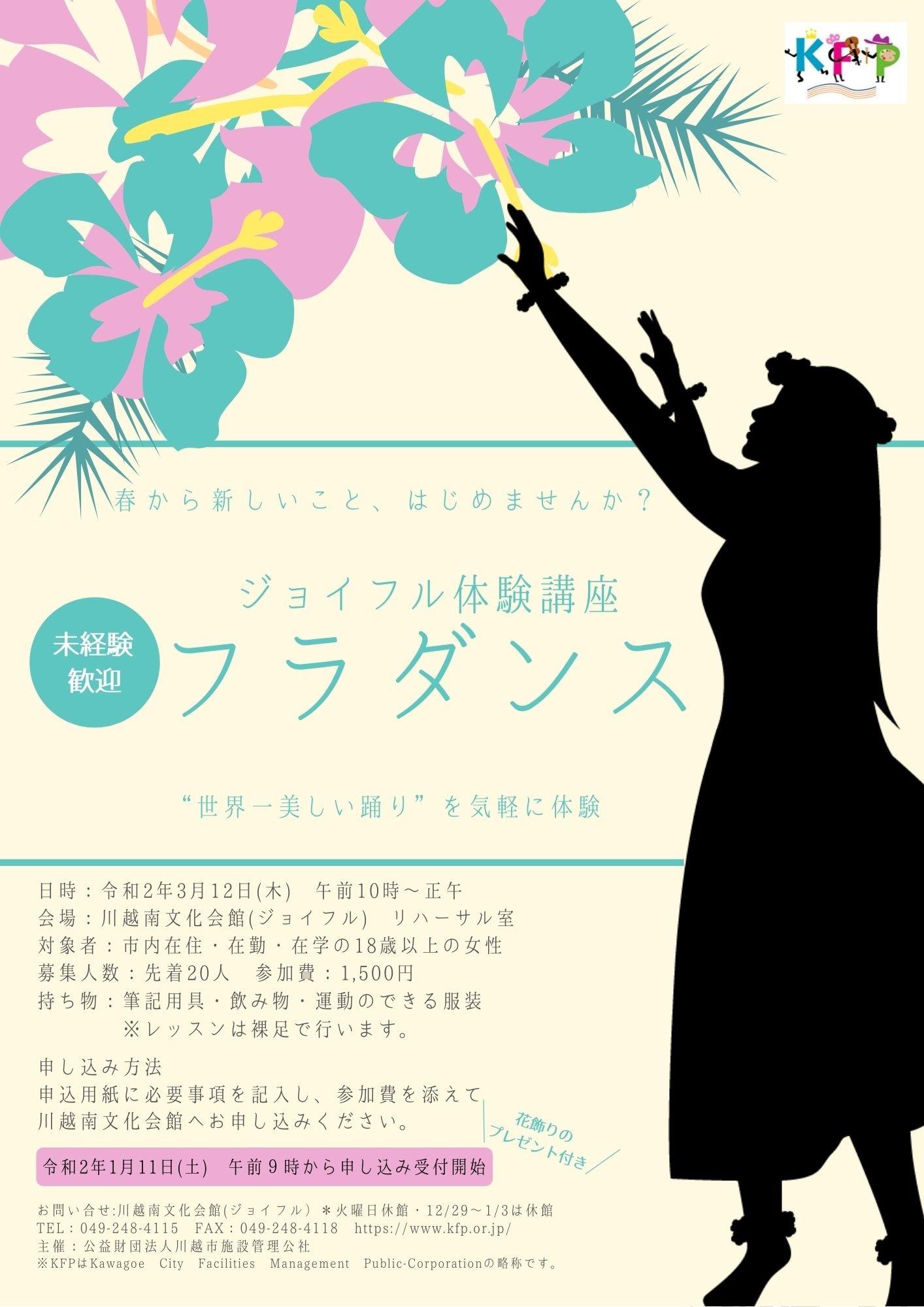 【中止】3/12(木)開催 ジョイフル体験講座「フラダンス」_d0165682_11293966.jpg