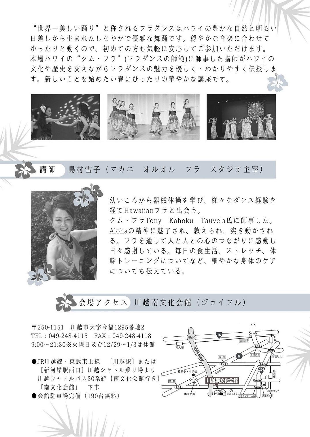 【中止】3/12(木)開催 ジョイフル体験講座「フラダンス」_d0165682_11294404.jpg