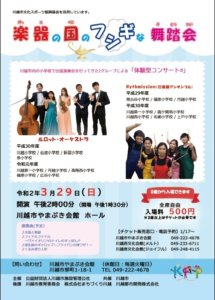 【チケット好評販売中♪】3/29(日)開催 ルロット&リズミッション 楽器の国のフシギな舞踏会_d0165682_11575458.jpg