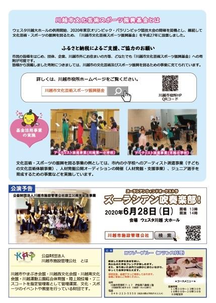 3/29(日)開催 ルロット&リズミッション 楽器の国のフシギな舞踏会_d0165682_11575882.jpg