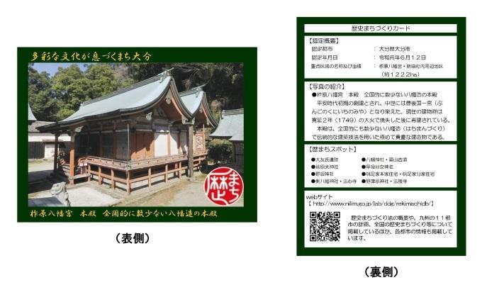 歴史まちづくりカード無料配布 R1.1.15_f0191383_11575230.jpg