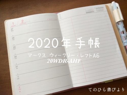マークス週間レフトA6手帳2020#下準備_d0285885_12224816.jpeg
