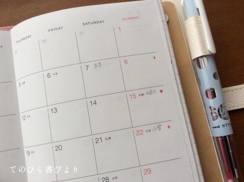 マークス週間レフトA6手帳2020#下準備_d0285885_12401033.jpeg
