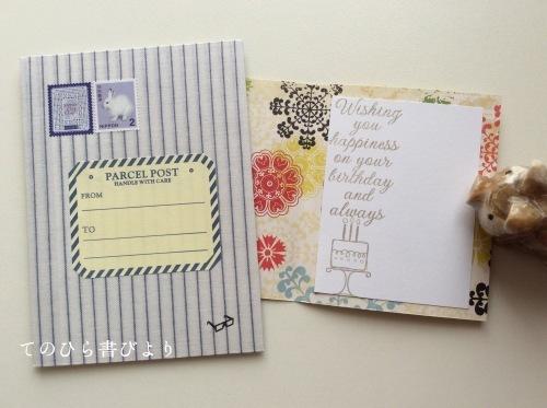 送ったお便り*封筒デコと切手#冬_d0285885_13430674.jpeg
