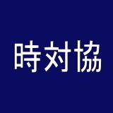 【4/2】第1094回時対協定例会_f0180693_20415757.jpg