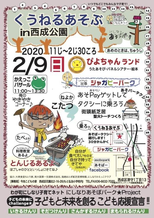 大阪府大阪市からの開催情報_b0087598_15302857.jpg