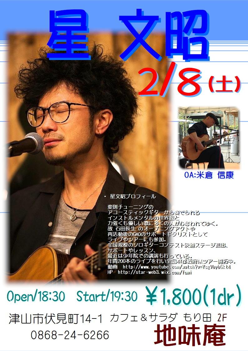 2/8(土)_d0124199_22304400.jpg