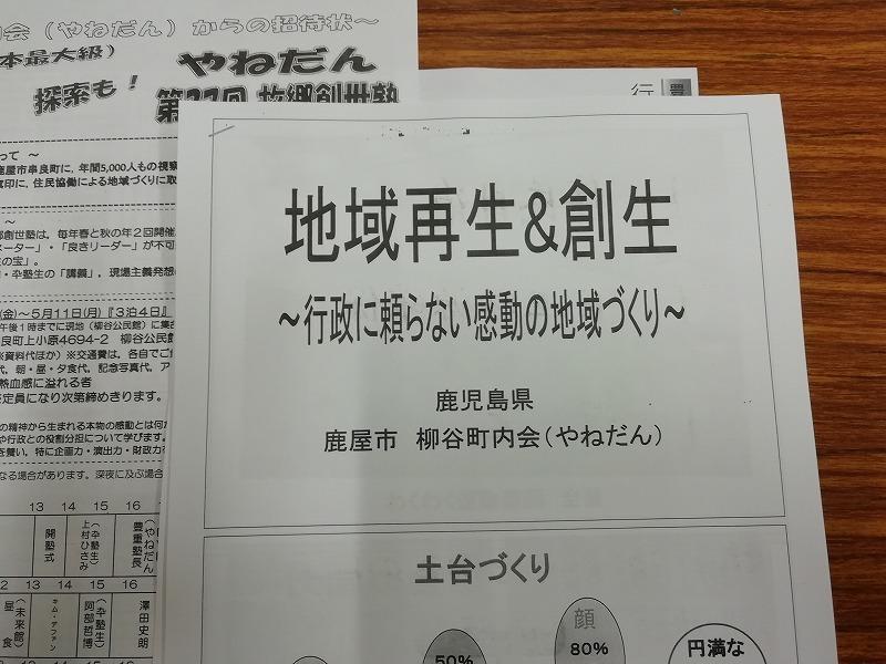 総務委員会視察「やねだん」!_d0050503_18220019.jpg