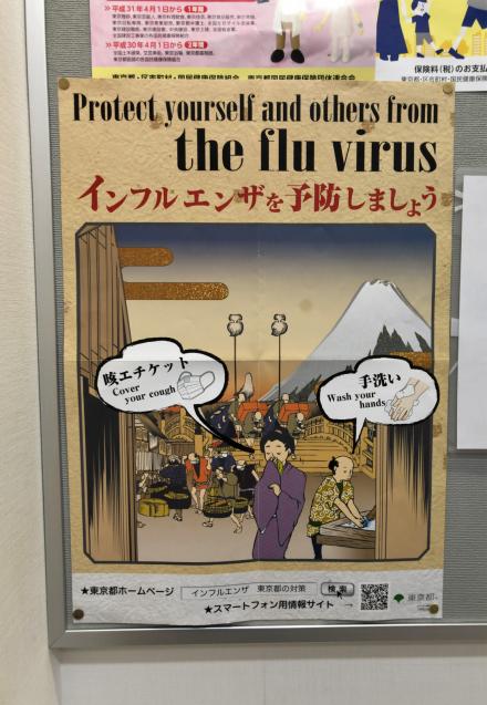 The flu virus_f0144003_19281003.jpg