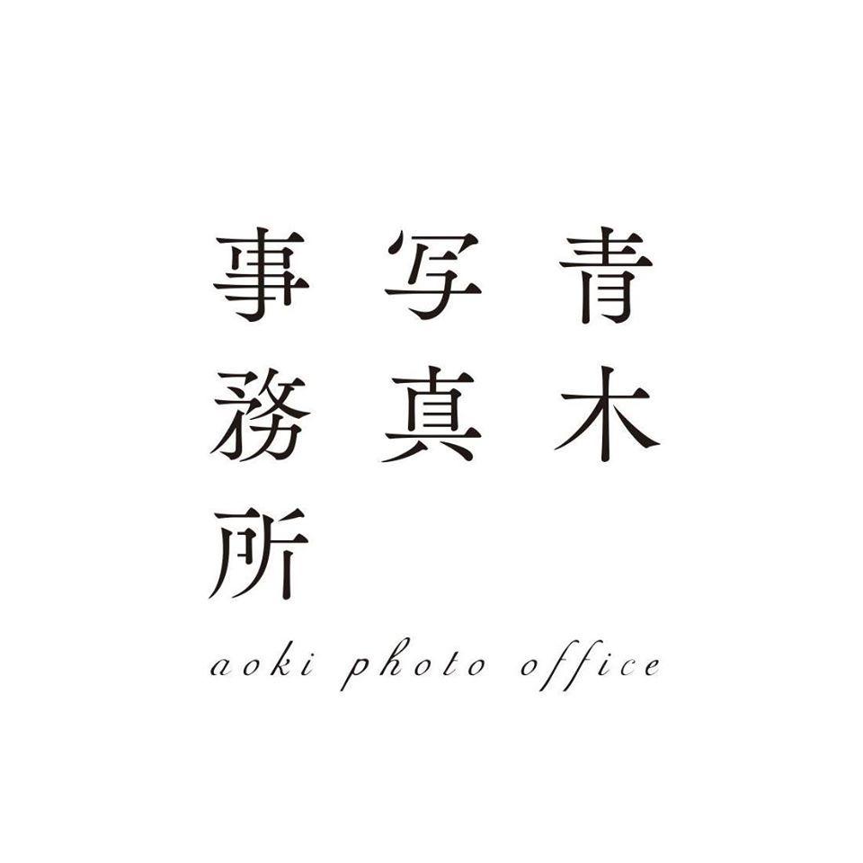 青木写真事務所_e0115904_08324790.jpg
