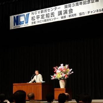 NCV新潟センター3周年記念 松平定知講演会_a0396005_17050412.jpg