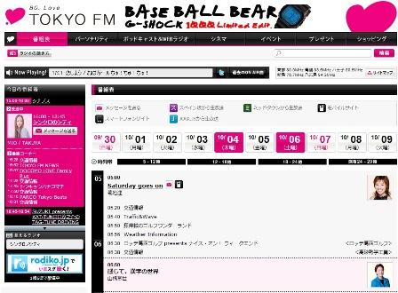 『感じて、漢字の世界』 山根基世がTOKYO FMで番組を担当します!_a0396005_17050784.jpg