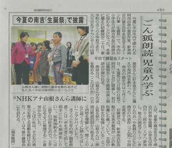 「ごん狐朗読 児童が学ぶ」 中日新聞さんに掲載されました。_a0396005_17051101.jpg