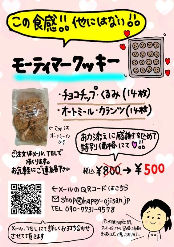 チラシ作り☆_a0391707_06035770.jpg