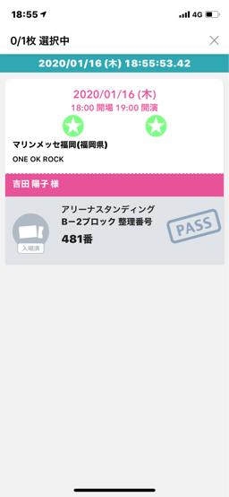 ONE OK ROCKライブに行って来た!2日目最終日_f0085810_04385558.jpg